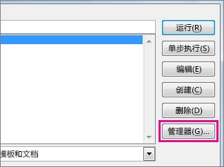 """""""查看宏""""框中的""""管理器""""按钮"""