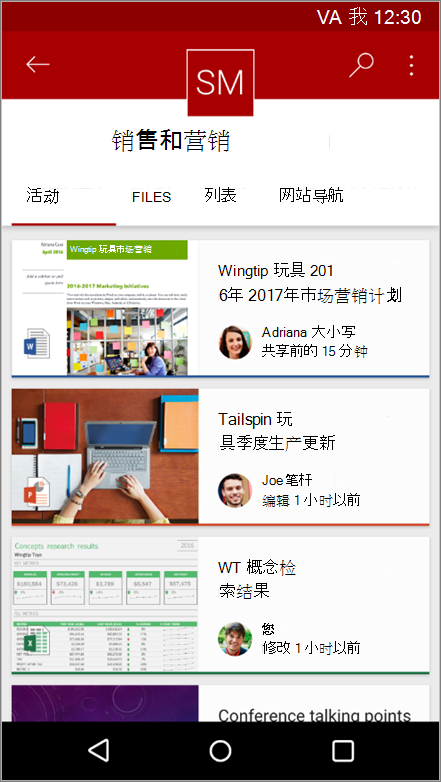 显示网站活动、 文件、 列表和导航的 Android 移动应用程序的屏幕截图