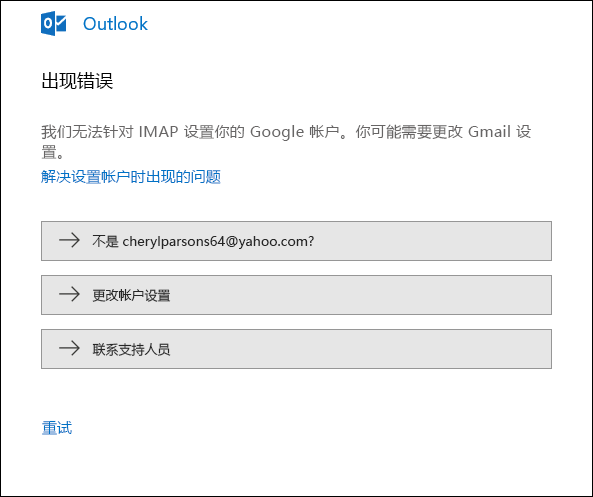 向 Outlook 添加电子邮件帐户时出错。