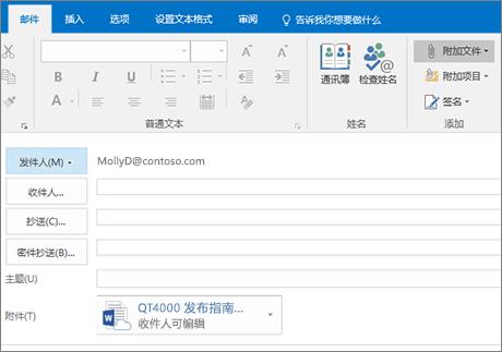 """突显了""""附加文件""""并附件了文件的 Outlook 撰写窗口的屏幕截图"""