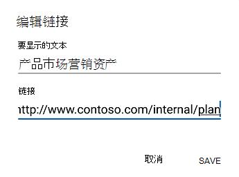 Outlook for Android 超链接文本对话框