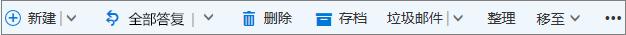 选中一封邮件时出现的 Outlook.com 命令栏