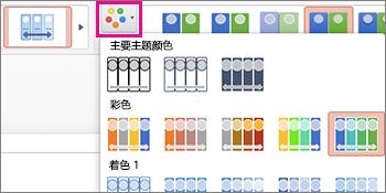 更改时间线的配色方案