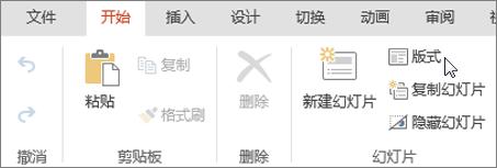 """一个屏幕截图,其中显示了""""开始""""选项卡,且光标指向""""幻灯片""""组中的""""版式""""选项。"""