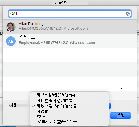 给定电子邮件地址的委派设置。