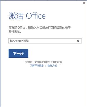 激活 Office