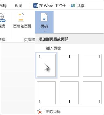 """在""""插入""""选项卡上单击""""页码""""时打开的页码库的图像。"""