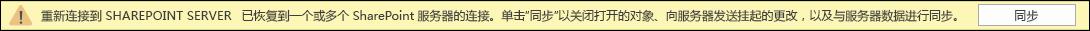 单击同步以重新连接到 SharePoint 服务器。