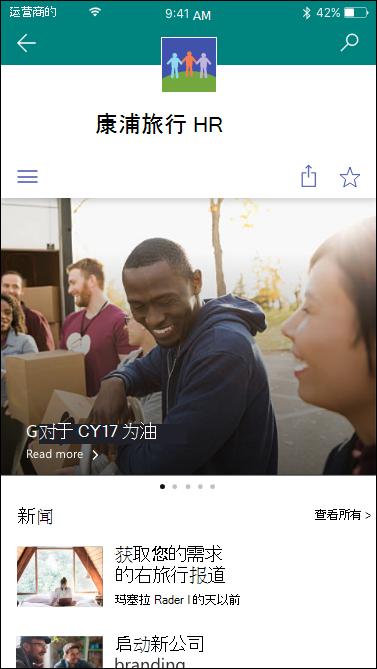 SharePoint 集线器网站的移动视图