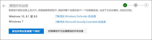 "OneDrive 网站上的 ""清理所有设备"" 屏幕的屏幕截图"