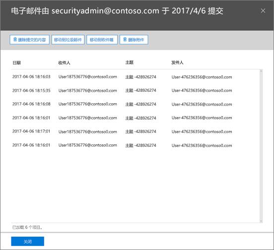 电子邮件事件修正列表的屏幕截图