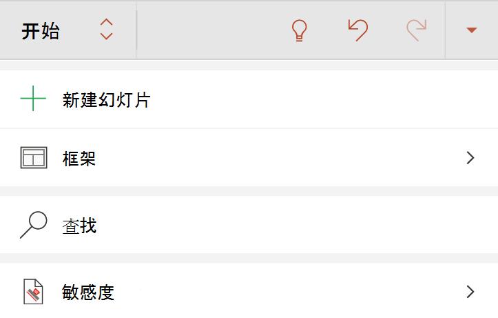 """Android 上功能区的 """"开始"""" 选项卡中的 """"敏感度"""" 菜单"""