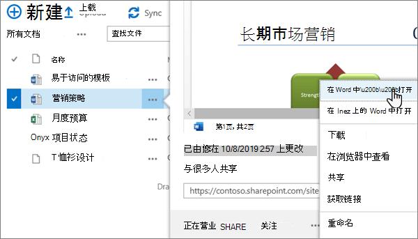 """在 OneDrive >经典视图中为 Word 文件选择""""打开应用内打开""""菜单选项"""