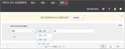 使用日期筛选器以查看之前、 之后或日期之间的信息。