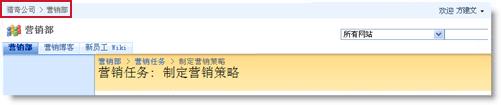 SharePoint 网站的全局痕迹导航
