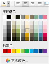 选择字体颜色