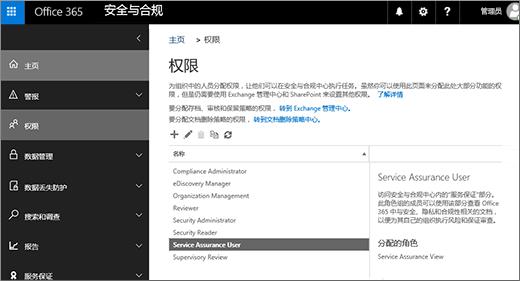 """""""安全与合规中心权限""""页的屏幕截图,其中选中了""""服务保证用户""""。"""