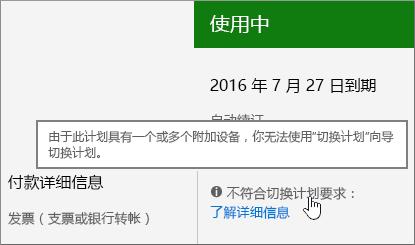 警报消息,指示切换计划向导因加载项而不可用。