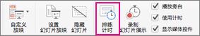 """使用""""排练""""按钮尝试幻灯片之间的不同排练时间"""
