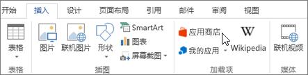 光标指向应用商店 Word 功能区上的插入选项卡部分的屏幕截图。选择应用商店以转到 Office 应用商店,然后查找 word 加载项。