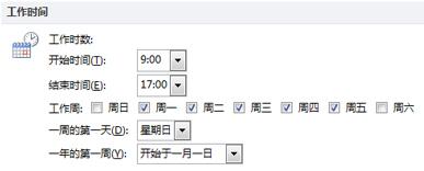 "Outlook""选项""对话框中的工作时间部分"