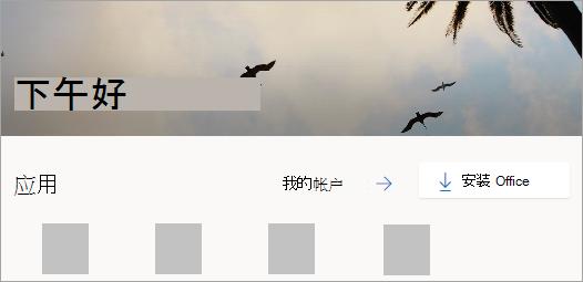 登录后 Office.com 主页的屏幕截图