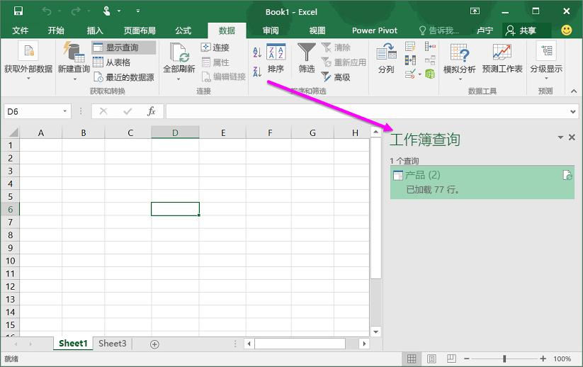 Excel 2016 中的工作簿查询
