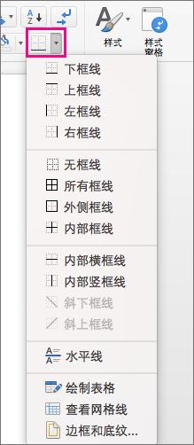 """在""""开始""""选项卡上,单击""""边框""""以对所选文本添加或更改边框。"""