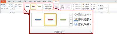 """PowerPoint 2010 中""""绘图工具""""下的""""格式""""选项卡。"""