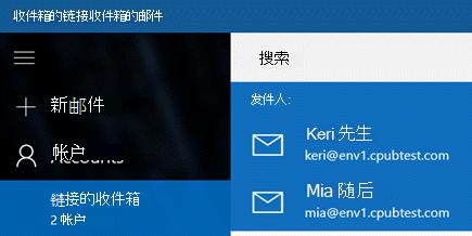 选择您的帐户发送一封新邮件