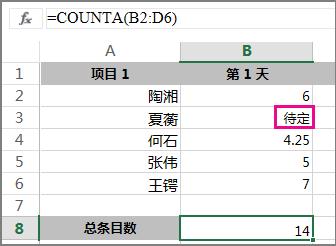 选择了一个区域的 CountA 函数