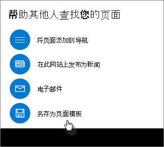 """显示 """"另存为"""" 页面模板的 """"提升"""" 面板"""