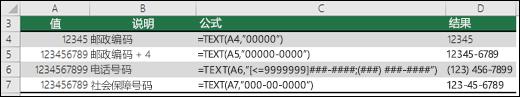 TEXT 函数的特殊格式