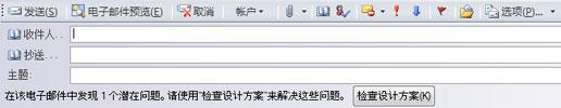 在 Publisher 2010 中作为电子邮件发送出版物