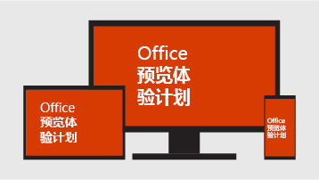 Office 预览体验成员计划。