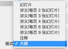 """在""""打印""""对话框中选择""""大纲""""版式"""