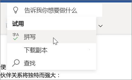 "Word Online 中的""操作说明搜索"""