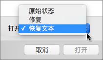 """单击""""打开"""">""""恢复文本"""",然后打开损坏的文档以尝试恢复"""