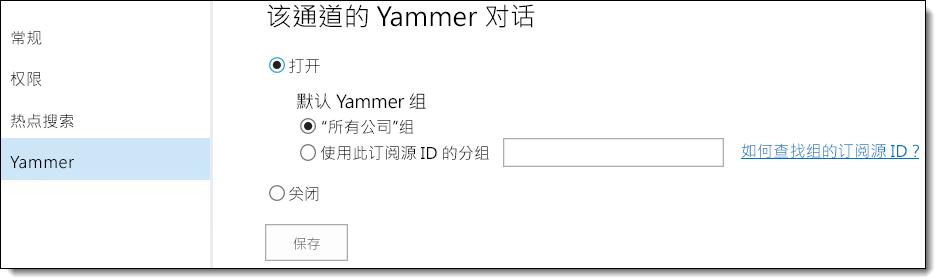 O365 视频 Yammer 设置