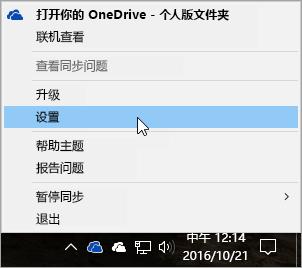 """一个屏幕截图,显示 OneDrive 右键单击菜单,且已选择""""设置""""。"""