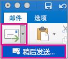 """选择""""发送""""按钮旁的箭头,延迟发送电子邮件"""