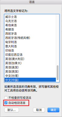 "Outlook 2016 for Mac""自动检测语言""设置"