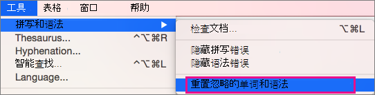 """要清除 Word 忽略的字词和语法的列表,请单击""""重置忽略的字词和语法""""。"""