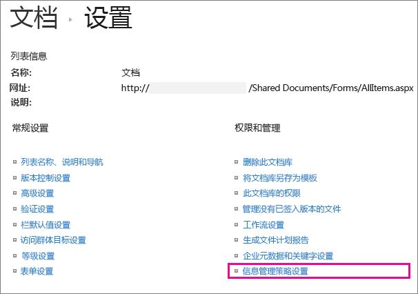 """文档库的""""设置""""页面上的信息管理策略链接"""