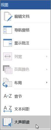 学习工具阅读模式视图选项卡_C3_201761013307