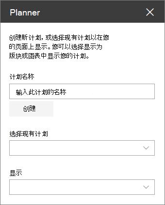 规划器 web 部件工具栏