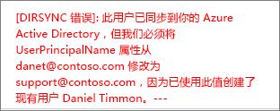 用户目录同步错误的详细信息