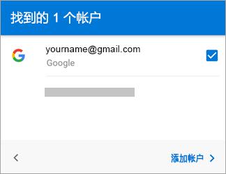 """点击""""添加帐户"""",向应用添加 Gmail 帐户"""
