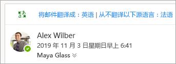 提示翻译邮件的屏幕截图