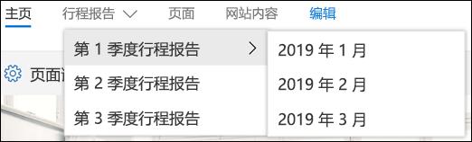 SharePoint 级联菜单示例